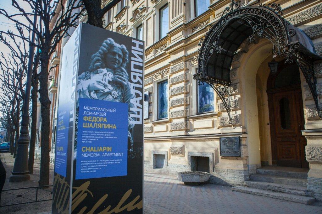 Музей-квартира Ф.И.Шаляпина